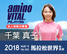 aminoVITAL RUNNING CLUB 名人見面分享會