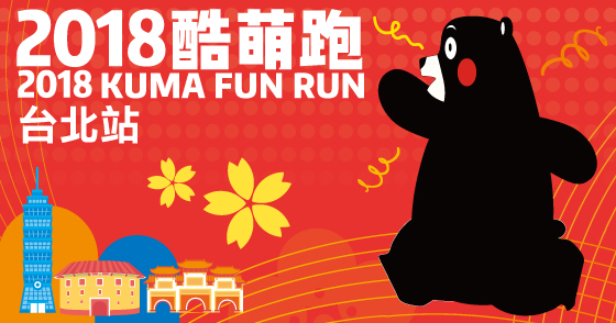 2018酷萌跑 2018KUMA FUN RUN