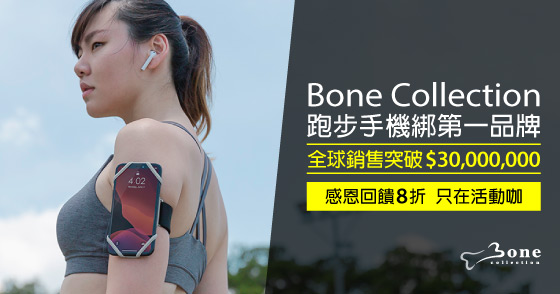 Bone Collection 運動手機綁