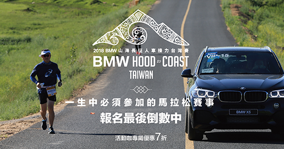 2018 BMW Hood to coast 台灣賽